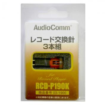 AudioComm レコード交換針 3本組 [品番]03-1900
