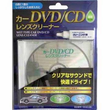 カーDVD/CD レンズクリーナー 湿式 [品番]03-6136
