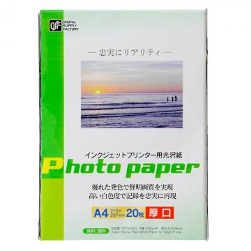 インクジェット用 光沢紙 A4 20枚 厚口 [品番]01-3686