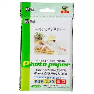 インクジェット用 光沢紙 KG判 30枚 厚口 [品番]01-3688