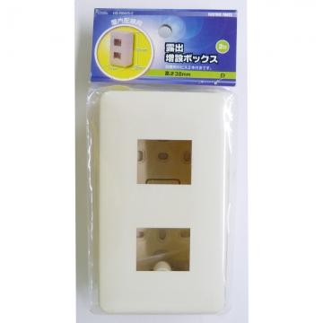 露出配線用 増設ボックス 2口 [品番]04-0106