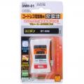 コードレス電話機用充電池 ユニデン BT-598 [品番]05-0166