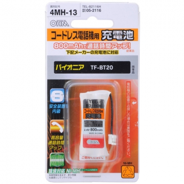 コードレス電話機用充電池 パイオニア TF-BT20 [品番]05-2116