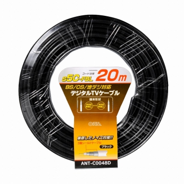 デジタルTVケーブル S5C-FBL 20m [品番]06-0048