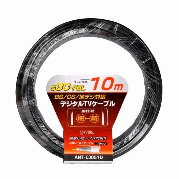 デジタルTVケーブル S3C-FBL 10m [品番]06-0051