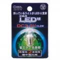 交換用LED球 DC3V/0.2W [品番]07-7724