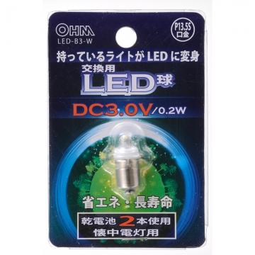 交換用LED球 DC3V 0.2W [品番]07-7724