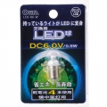 交換用LED球 DC6V/0.5W [品番]07-7725