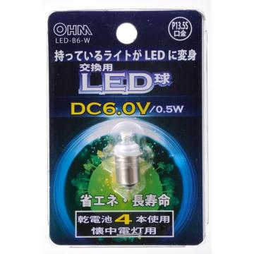 交換用LED球 DC6V [品番]07-7725