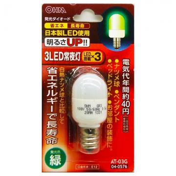 LEDナツメ球 常夜灯 緑 [品番]04-0576