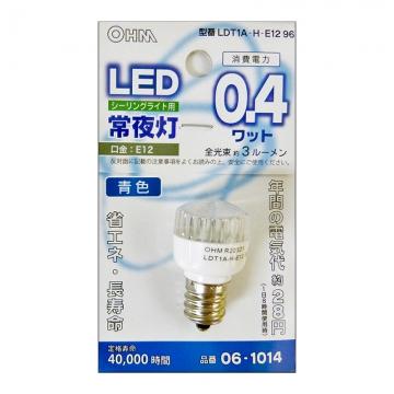 LEDナツメ球 常夜灯 シーリング用 青色 [品番]06-1014