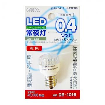 LEDナツメ球 常夜灯 シーリング用 赤色 [品番]06-1016