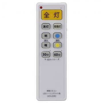 照明リモコン LEDシーリングライト用 [品番]07-4076