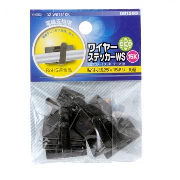 ワイヤーステッカー WS-15K 10個入 [品番]09-1593