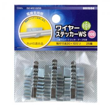 ワイヤーステッカー WS-10S 25個入 [品番]09-1594