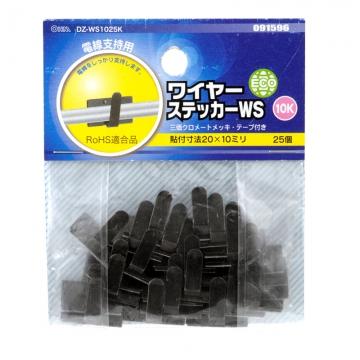 ワイヤーステッカー WS-10K 25個入 [品番]09-1596