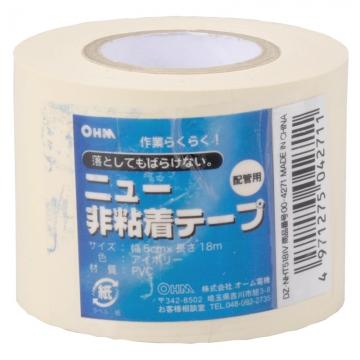 ニュー非粘着テープ 18m アイボリー [品番]00-4271