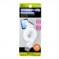 USB伸縮ケーブル 75cm iPad/iPhone/iPod [品番]01-3350