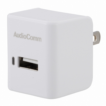 AudioComm USB ACチャージャー USBx1 2.4A [品番]03-3049