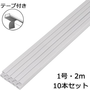 テープ付きモール 1号 白 2m 10本パック [品番]00-4102