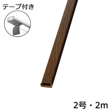 テープ付きモール 2号 木目チーク 2m×1本 [品番]00-4193