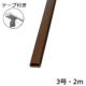 テープ付きモール 3号 木目チーク 2m×1本 [品番]00-4194