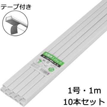テープ付きモール 1号 白 1m×10本パック [品番]00-4575