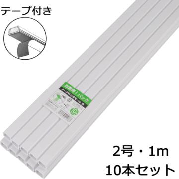 テープ付きモール 2号 白 1m×10本パック [品番]00-4576
