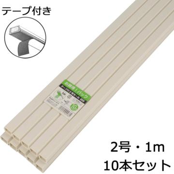 テープ付きモール 2号 ミルキー 1m×10本パック [品番]00-4578