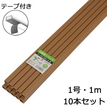 テープ付きモール 1号 茶 1m×10本パック [品番]00-4579