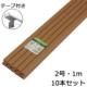テープ付きモール 2号 茶 1m×10本パック [品番]00-4580