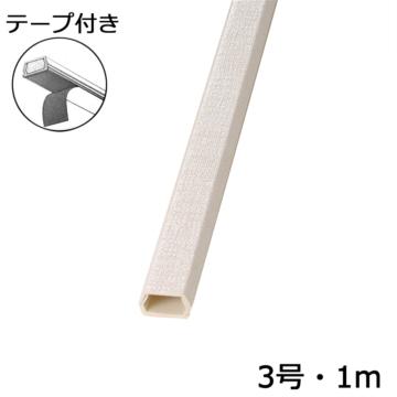 テープ付きモール 3号 クロス織物 1m×1本 [品番]00-4582