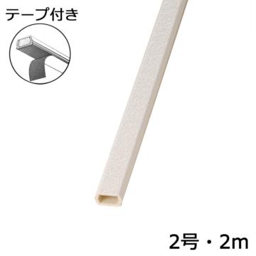 テープ付きモール 2号 クロス石目 2m×1本 [品番]00-4585