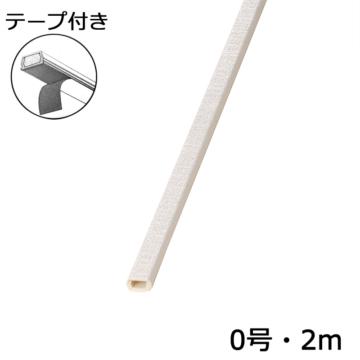 テープ付きモール 0号 クロス織物 2m×1本 [品番]00-4587
