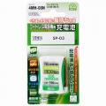 コードレス電話機用充電池 TEL-B0015H [品番]05-0015