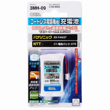 コードレス電話機用充電池 TEL-B0052H [品番]05-0052