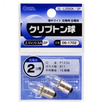クリプトン球 2.5V/0.5A 2個入 [品番]06-1702