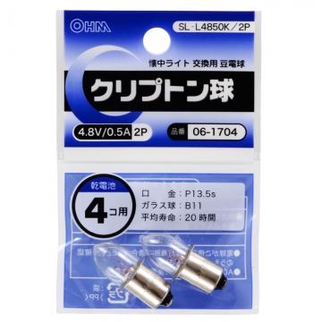 クリプトン球 4.8V/0.5A 2個入 [品番]06-1704