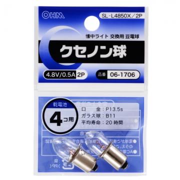 クセノン球 4.8V/0.5A 2個入 [品番]06-1706