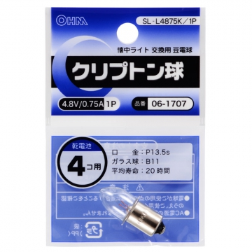 クリプトン球 4.8V/0.75 [品番]06-1707