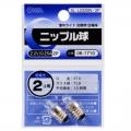 ニップル球 2.2V/0.25A 2個入 [品番]06-1710