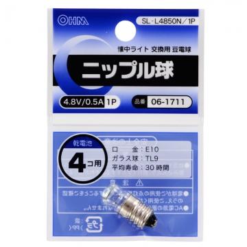 ニップル球 4.8V/0.5A [品番]06-1711