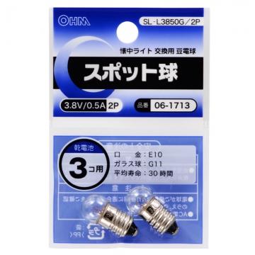 スポット球 3.8V80.5A 2個入 [品番]06-1713