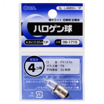 ハロゲン球 4.8V 0.85A [品番]06-1715