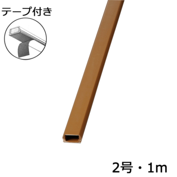 テープ付きモール 2号 茶 1m×1本 [品番]00-4125