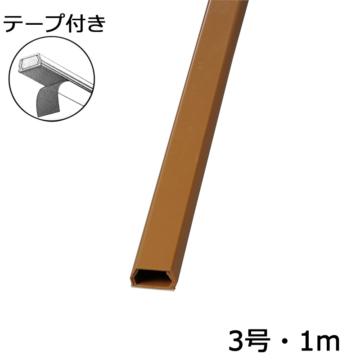 テープ付きモール 3号 茶 1m×1本 [品番]00-4126