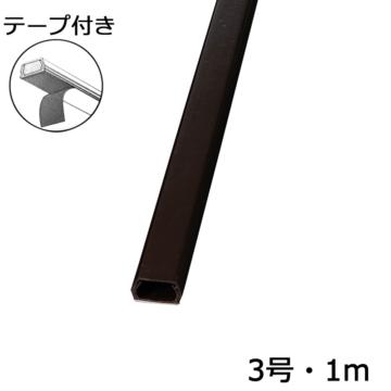 テープ付きモール 3号 チョコ 1m×1本 [品番]00-4129