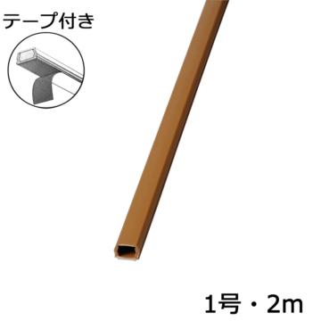 テープ付きモール 1号 茶 2m×1本 [品番]00-4180