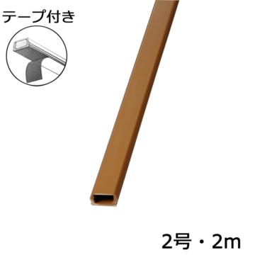テープ付きモール 2号 茶 2m×1本 [品番]00-4181