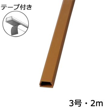 テープ付きモール 3号 茶 2m [品番]00-4182